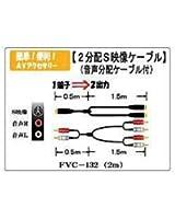 フジパーツ 分配S端子AVケーブル 1S/2ピン-2S/4ピン 2m FVC-132