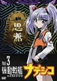 機動戦艦ナデシコ Vol.3 [DVD]