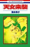 天女来襲 (花とゆめCOMICS (632))