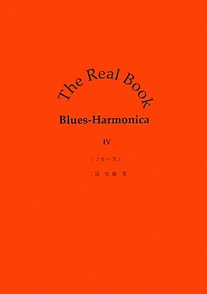 The Real Book Blues‐Harmonica〈4〉ブルース