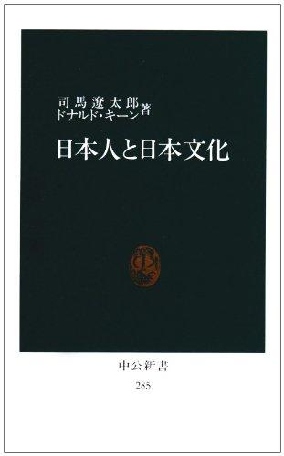 日本人と日本文化 (中公新書 (285))