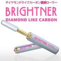 日本製 ブライトナー ピアモントプラチナダイヤモンドライクカーボン 備顔ローラー 美顔ローラー