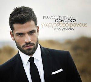 Konstantinos Argyros - Pedi genneo (2012) - Amazon.com Music