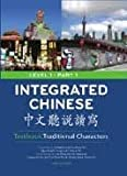 Integrated Chinese, Level 1 Part 1 Textbook, (Traditional) 3th (third) Edition