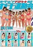続・グラビアアスリート美女ガチ運動会 [DVD]