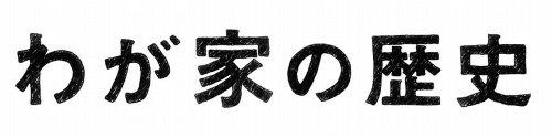 フジテレビ開局50周年特別企画 「わが家の歴史」DVD−BOX [DVD]