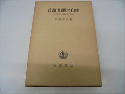 Amazon.co.jp: 言論・出版の自...