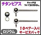 【アクセサリーパーツ・金具】 チタンピアス・カン付き軸のみ 銀色シルバーカラー 10ペアー入りサービスパック!(キャッチはついていません)