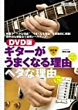 DVD版 ギターがうまくなる理由ヘタな理由