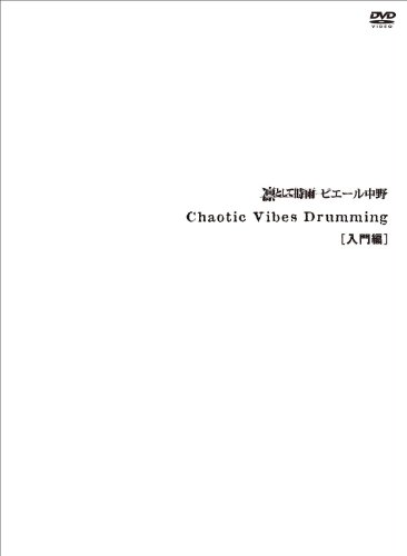 Chaotic Vibes Drumming 入門編 [DVD+BOOK]