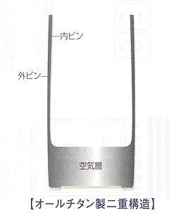 チタン 真空二重ロックタンブラー500