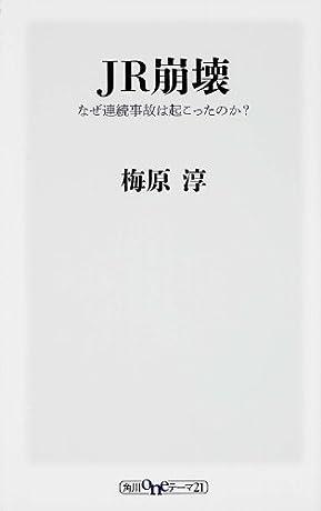 JR崩壊    なぜ連続事故は起こったのか? (角川oneテーマ21)