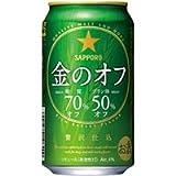 サッポロ 金のオフ 500ML × 24缶