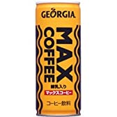 ジョージア MAXコーヒー 250ml缶×30本