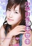 小林由佳のキセキ [DVD]
