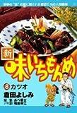 新・味いちもんめ (8) (ビッグコミックス)