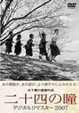 二十四の瞳 デジタルリマスター2007 [DVD]