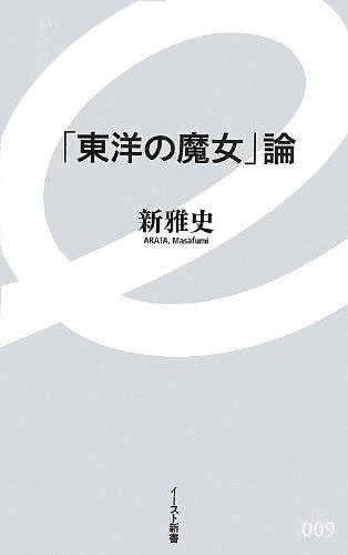「東洋の魔女」論 (イースト新書)