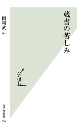 蔵書の苦しみ (光文社新書)