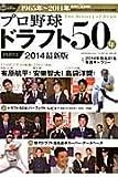プロ野球ドラフト50年 part.1—1965ー2014 2014最新版 (B・B MOOK 1114)