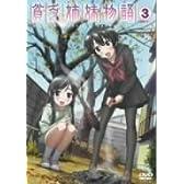 貧乏姉妹物語 3 [DVD]