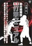吉鷹 弘 総合格闘技完全打撃マニュアル [DVD]