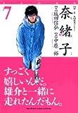 奈緒子 7―映画セレクト (ビッグコミックススペシャル)