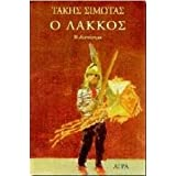 o lakkos / ο λάκκος