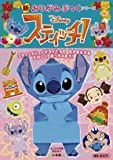 img - for Stitch! (New origami book series) (2009) ISBN: 4097348116 [Japanese Import] book / textbook / text book