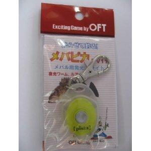 オフト(OFT) メバピカ UV11
