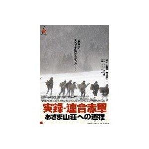 実録・連合赤軍 あさま山荘への道程 [坂井真紀/ARATA]