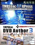 TMPGEnc 4.0 XPress + TMPGEnc DVD Author 3 with DivX Authoring 限定バンドルパック