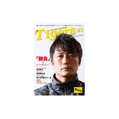 月刊タイガース 2016年2月号