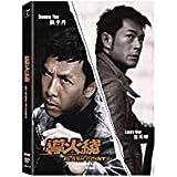 Flash Point (Limited Special Edition) 2 DVD Set ~ Donnie Yen
