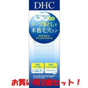 DHC ポアナ クレンジングオイル SS 100ml(お買い得3個セット)