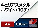 Amazon.co.jp紙通販ダイゲン キュリアスメタルホワイト <103> A4/100枚 034011