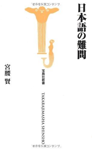 日本語の難問 (宝島社新書)