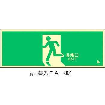 蓄光式避難口標識 非常口 蓄光FA-801