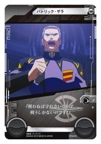 ガンダムクロスウォー/構築済みデッキ 舞い降りる剣/ST02-011 パトリック・ザラ N
