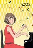 のだめカンタービレ VOL.1 [DVD]