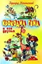 BDK Crocodile Gena and His Friends (nov.of) / Krokodil Gena i ego druzya