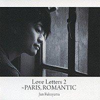 トラベリングポエム「Love Letters 2 ~パリ市ロマンチッ区」(通常盤)