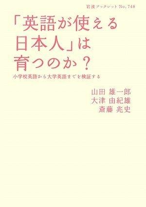「英語が使える日本人」は育つのか?―小学校英語から大学英語までを検証する