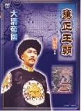 完全版雍正王朝 [DVD]