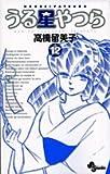 うる星やつら 12 (少年サンデーコミックス)