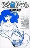 うる星やつら 8 (少年サンデーコミックス)