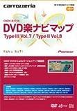 パイオニア DVD楽ナビマップバージョンアップディスク CNDV-R3728 CNDV-R3728