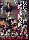現役女子校生の危険な援●交際 アタッカーズ [DVD]