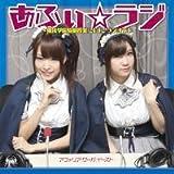 あふぃ☆ラジ~魔法学院特別授業2012 ラジオCD