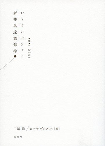 おうすいポケット: 新井奥邃語録抄 白表紙